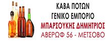 barsoukis-logo