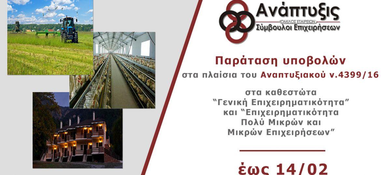 anaptyxiakos_paratash