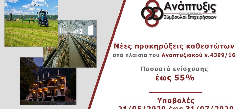neos_anaptyxiakos_nomos