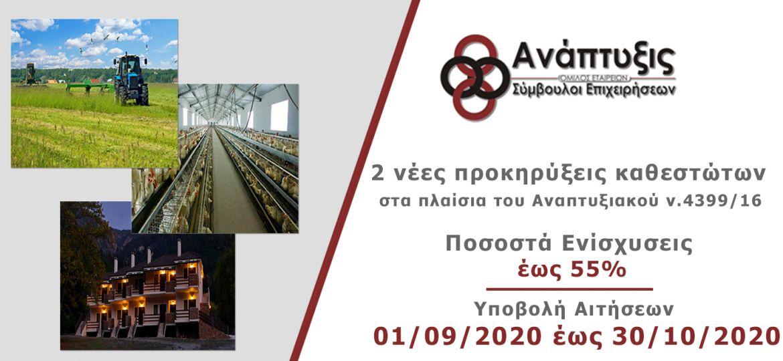 2_nees_prokhrukseis_tou_anaptyksiakou_nomou_new