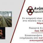 anaptyxiakos-nomos