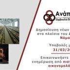 anptyxiakos-dhmosieush