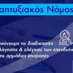 anaptyxiakos