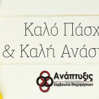 kalo-pasxa-omilos-anaptyxis-2