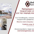 kefalaio-kinhshs-touristikon-epixeirisewn 2